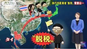 คนไทยแห่เที่ยว ไกด์ญี่ปุ่นรวยจนถูกตรวจพบหนีภาษี 45ล้านเยน (ชมคลิป)