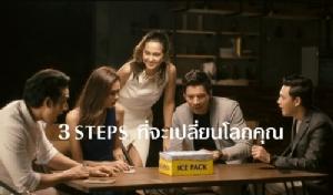 """""""สิงห์"""" เผยโฉม ICE PACK แพกเกจจิ้งดีไซน์ใหม่ กับเทคโนโลยีสุดก้าวล้ำ ครั้งแรกในประเทศไทย"""