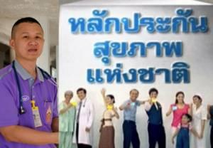 """ผอ.รพ.อุ้มผาง หนุนแก้ กม.ขยายสิทธิ """"บัตรทอง"""" ให้ทุกคนบนแผ่นดินไทย"""