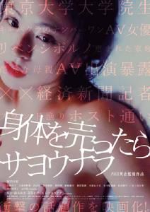 """หนังน่าดู! ชีวประวัติดารา AV """"ซาโตะ รุริ"""" จากวงการหนังโป๊สู่วงการสื่อสารมวลชน"""