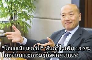 """""""ไทยยูเนี่ยน กรุ๊ป"""" ฟันกำไรเพิ่ม 19.3% ไม่หวั่นภาวะเศรษฐกิจผันผวนแรง"""