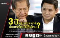 """3 ปีรัฐบาลประยุทธ์ ประเทศไทยไปถึงไหน? ติดตามได้ใน """"คนเคาะข่าว"""" NEWS1 สามทุ่มคืนนี้"""