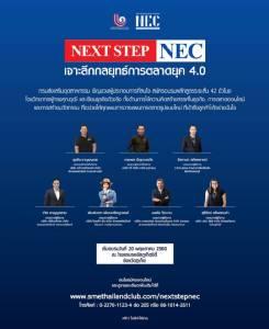 Next Step NEC 2017 หลักสูตรอบรมฟรี...เพื่อผู้ประกอบการ