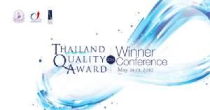สถาบันเพิ่มฯ จัดสัมมนา Thailand Quality Award 2016 Winner Conference