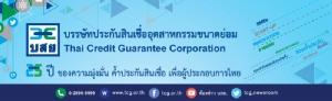 """25 ปี """"บสย."""" ภารกิจบนความท้าทาย พาเอสเอ็มอีถึงเงินทุน หนุนเศรษฐกิจไทย"""