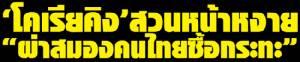 """'โคเรียคิง' สวนหน้าหงาย """"ผ่าสมองคนไทยซื้อกระทะ"""""""