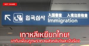 เกาหลีเหยียดไทย! มากับเพื่อนถูกพราก แฉส่งกลับวันละเป็นร้อย