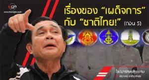 """เรื่องของ""""เผด็จการ""""กับ""""ชาติไทย!"""" (ตอนห้า)"""