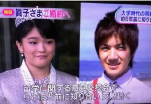 เผยโฉมหนุ่มสุดหล่อ ว่าที่คู่หมั้นเจ้าหญิงแห่งญี่ปุ่น