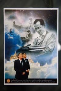 ม.ธรรมศาสตร์ จับมือ ม.เอเชียฯ เปิดโครงการ บันทึกภาพน้อมรำลึกในพระมหากรุณาธิคุณในหลวง รัชกาลที่ ๙