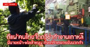 """ตีแผ่ """"คนไทย"""" โดดวีซ่าทำงานเกาหลี มีนายหน้า-พ่อเล้าหนุนตั้งแต่ทำเกษตรยันนวดตำ"""