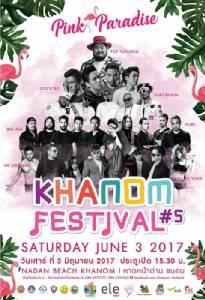 """สนุกสุดมันส์ """"Khanom Festival #5"""" เทศกาลดนตรีริมชายหาดขนอม"""