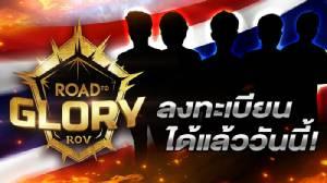 """การีนาประกาศจัดแข่ง """"Road to Glory"""" ชิงเงินรางวัลกว่า 3 ล้าน!"""