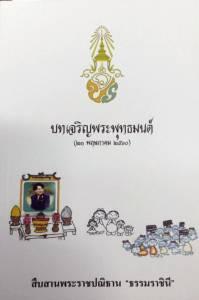 """สมเด็จพระเจ้าอยู่หัว ทรงเรียบเรียงหนังสือบทเจริญพระพุทธมนต์พระราชทาน สืบสานพระราชปณิธาน """"ธรรมราชินี"""""""