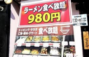 แค่ 980 เยน! กินไม่อั้นกับร้านบุฟเฟ่ต์ราเมงใกล้ ๆ สถานีรถไฟอาซากุสะ