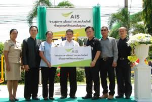 """หวังคนไทยแข็งแรง """"เอไอเอส"""" ร่วม รพ.ดูแลชุมชน เดินหน้าผุดลานสุขภาพ อีสานแห่งที่ 13"""