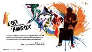 """การท่องเที่ยวเกาหลีจัดชมฟรี!! """"Korea Performance Festival in Bangkok"""""""