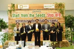 เจียไต๋ - ไบโอเทค จับมือหยุดโรคเน่าพืชตระกูลแตง