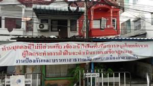 ทาวน์เฮาส์หมูบ้านรินทร์ทอง 4 หลังทรุดเพิ่ม จี้หน่วยงานรับผิดชอบเร่งรื้อถอน
