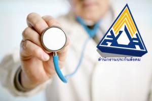 รพ.สมัครโครงการต้นแบบจัดตรวจสุขภาพผู้ประกันตน 75 แห่ง
