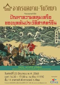 """เชิญฟังการบรรยาย  """"ปัญหาความคลุมเครือของยุคต้นประวัติศาสตร์จีน"""" โดย อาศรมสยาม-จีนวิทยา"""