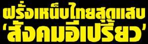 ฝรั่งเหน็บไทยสุดแสบ 'สังคมอีเปรี้ยว'