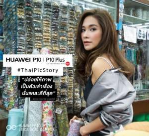ร่วมสร้างสถิติโลกใน #ThaiPicStory กับ ภาพความเป็นไทย ด้วยกล้องเทพของ Huawei P10/P10 Plus