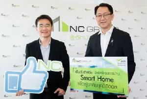 เอ็น.ซี เฮ้าส์ซิ่ง จับมือ AIS นำร่องระบบบ้านยุคดิจิตอล ตอบรับไลฟ์สไตล์ผู้อยู่อาศัย