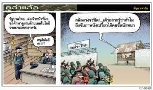 รัฐบาลไทยขอศึกษาเทคโนโลยีจากพม่า