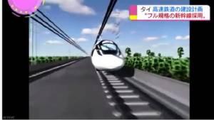 """จับตารมว.คมนาคมเยือนญี่ปุ่น จรดหมึกเดินหน้ารถไฟ """"ชิงกันเซ็ง"""" ไปเชียงใหม่ (ชมคลิป)"""