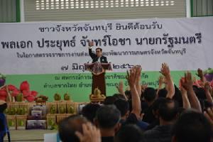นายกรัฐมนตรีติดตามความคืบหน้าเกษตรแปลงใหญ่ ผลไม้จันทบุรี