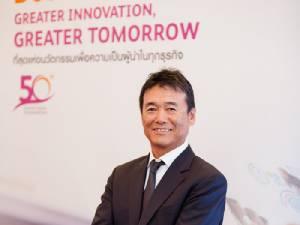 ฟูจิ ซีร็อกซ์ ฉลองครบรอบ 50 ปีในไทยหวังปี 2020 สู่องค์กรหมื่นล้าน