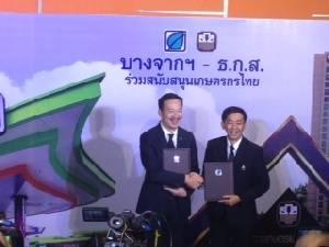 บางจาก-ธ.ก.ส.ขยายความร่วมมือ ส่งเสริมเกษตรกรไทยก้าวสู่ไทยแลนด์ 4.0