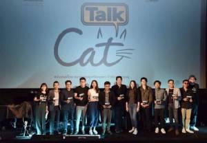 """""""Cat Talk เดี่ยวไมโครโฟน 11 ประสบการณ์ชีวิตสู่แรงบันดาลใจ"""""""