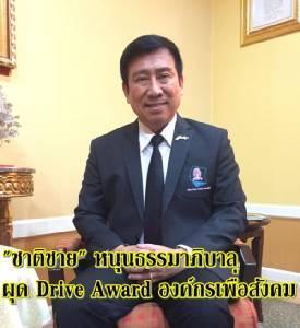 """""""ชาติชาย"""" หนุนธรรมาภิบาล ผุด Drive Award องค์กรเพื่อสังคม (ชมคลิป)"""