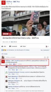"""ชาวเน็ตถล่ม """"บีบีซีไทย"""" ตีข่าวมั่วอ้างหนังสือ 1984 ถูกห้ามวางขายในไทย"""