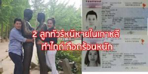 """วอน 2 ลูกทัวร์กลับไทยใน 90 วัน! ไม่งั้น """"ไกด์"""" โดนห้ามเข้าเกาหลีตลอดชีวิต หลังช่วยการันตีให้ผ่าน ตม.แต่กลับหนีหาย"""