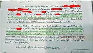 การใช้อย่างบิดเบือน (Moral Hazard) ในระบบบัตรทองของไทย