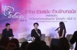 """เชิญร่วมงาน """"ฝ้ายทอใจ"""" ภายใต้แนวคิด """"วิถีไทย ร่วมสมัย ด้วยฝ้ายทอมือ"""" 22-25 มิ.ย.นี้"""