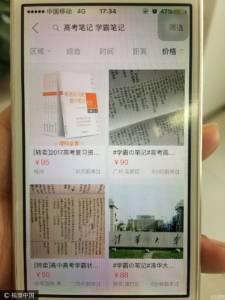 """นักเรียนจีนแห่ซื้อสำเนาสมุดเลคเชอร์ """"เทพเกาเข่า"""" ขายดีเป็นเทน้ำเทท่านับหมื่นชิ้น"""
