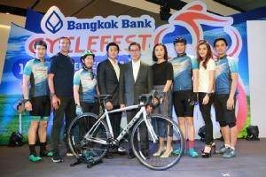 Bangkok Bank CycleFest 2017  โปรแกรมการแข่งขันจักรยานเพื่อนักปั่นทุกระดับ