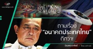 ถามเรื่อง 'อนาคตประเทศไทย' ดีกว่า!