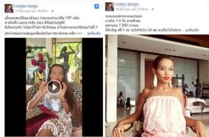"""เปิดคอร์สสอนสาวไทย """"จับผัวฝรั่งรวย"""" ผ่ากลยุทธ์ซั่มยังไงให้ลืมไม่ลง!"""