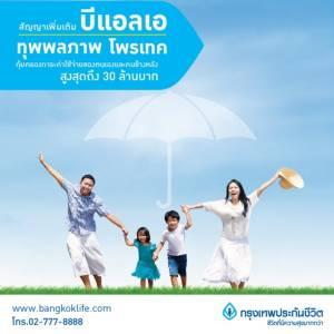 BLAออกผลิตภัณฑ์ใหม่ปกป้องทุกครอบครัวไทย  ให้ความคุ้มครองสูงสุด 30 ล้านบาท
