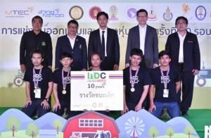 """""""ทีมฝนหลวง"""" เจ๋งคว้าที่ 1 ประกวดหุ่นยนต์ RDC2017 ได้ไปแข่งต่อที่จีน"""