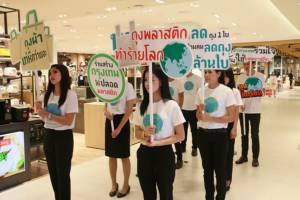 ทส.ขับเคลื่อนพลังประชารัฐ ดันเป้าหมายประเทศไทยไร้ขยะอย่างยั่งยืน