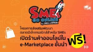 """""""สสว."""" ผนึกกำลัง """"เอ็ตด้า"""" ผุดโครงการ SMEs Go Online"""