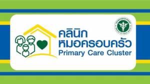 """เร่งร่าง กม.การแพทย์ปฐมภูมิ """"คนไทยทุกสิทธิ"""" ตรวจรักษาเบื้องต้น """"คลินิกหมอครอบครัว"""" ก่อนไป รพ."""