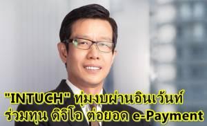 """""""INTUCH"""" ทุ่มงบผ่านอินเว้นท์ ร่วมทุนดิจิโอ ต่อยอด e-Payment"""