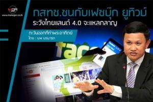 กสทช.ชนกับเฟซบุ๊ก ยูทิวบ์ ระวังไทยแลนด์ 4.0 จะแหลกลาญ